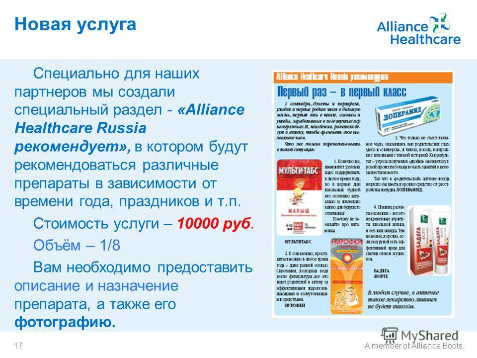 17A member of Alliance Boots Новая услуга Специально для наших партнеров мы создали специальный раздел - «Alliance Healthcare Russia рекомендует», в котором будут рекомендоваться различные препараты в зависимости от времени года, праздников и т.п. Ст