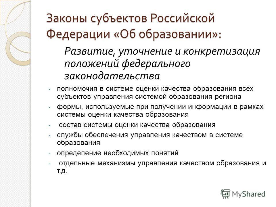 Законы субъектов Российской Федерации « Об образовании »: Развитие, уточнение и конкретизация положений федерального законодательства - полномочия в системе оценки качества образования всех субъектов управления системой образования региона - формы, и