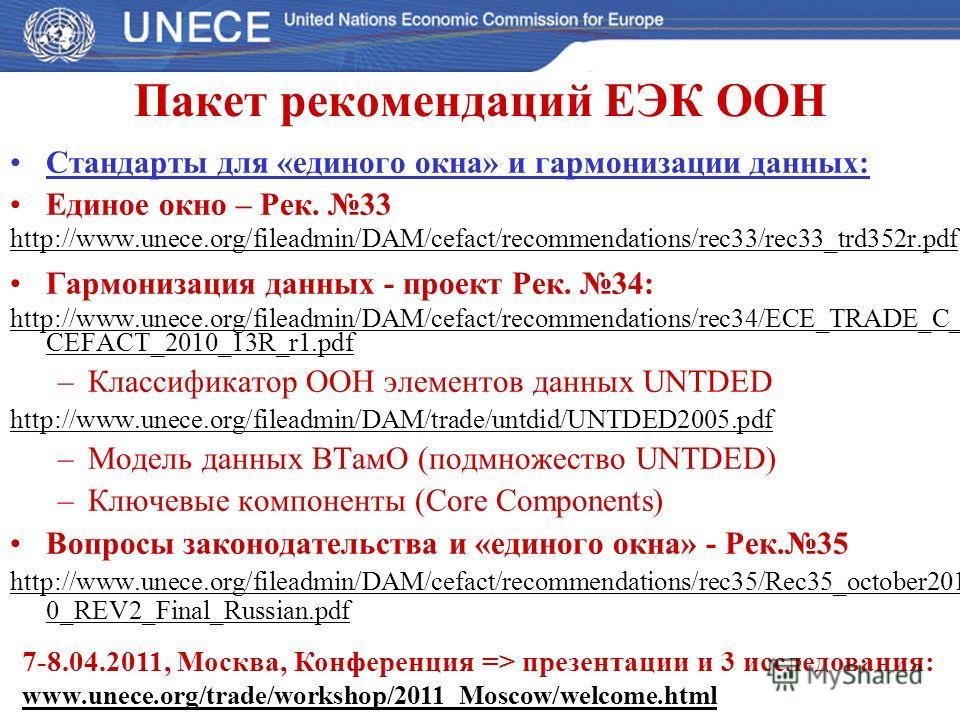 Пакет рекомендаций ЕЭК ООН Стандарты для «единого окна» и гармонизации данных: Единое окно – Рек. 33 http://www.unece.org/fileadmin/DAM/cefact/recommendations/rec33/rec33_trd352r.pdf Гармонизация данных - проект Рек. 34: http://www.unece.org/fileadmi
