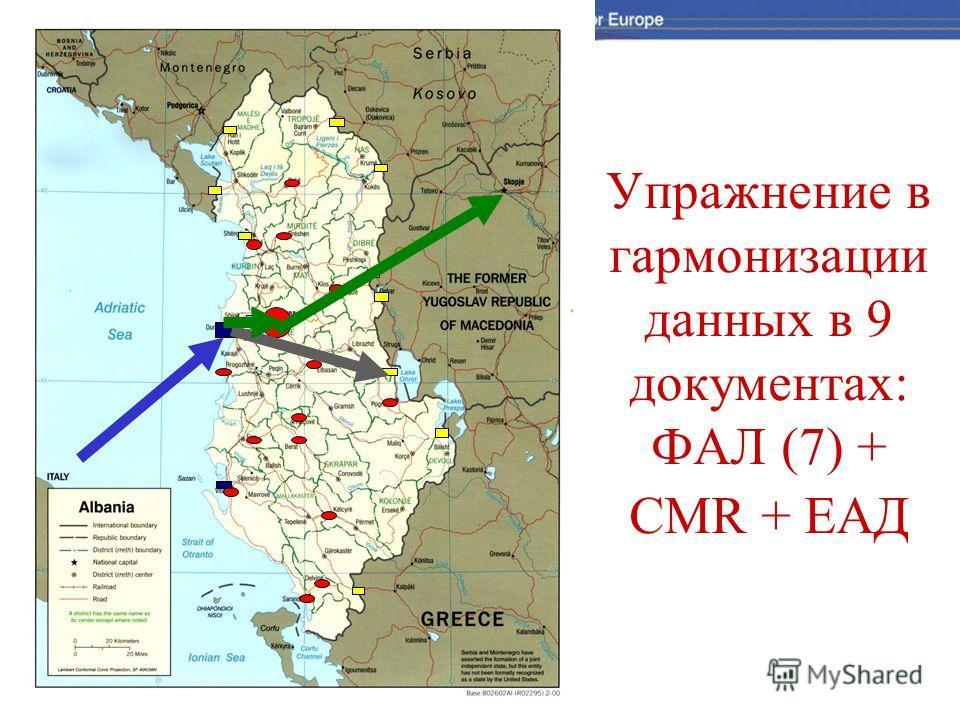 Упражнение в гармонизации данных в 9 документах: ФАЛ (7) + CMR + ЕАД
