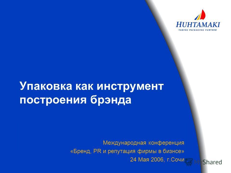 Упаковка как инструмент построения брэнда Международная конференция «Бренд, PR и репутация фирмы в бизнсе» 24 Мая 2006, г.Сочи