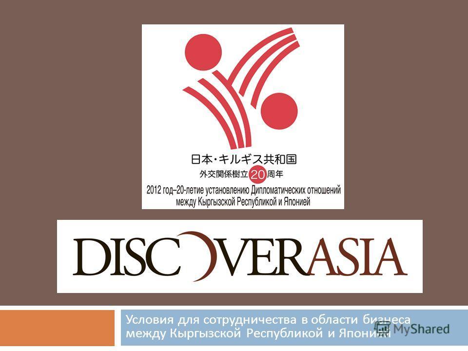Условия для сотрудничества в области бизнеса между Кыргызской Республикой и Японией