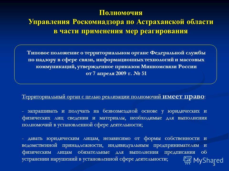 3 Полномочия Управления Роскомнадзора по Астраханской области в части применения мер реагирования Типовое положение о территориальном органе Федеральной службы по надзору в сфере связи, информационных технологий и массовых коммуникаций, утвержденное