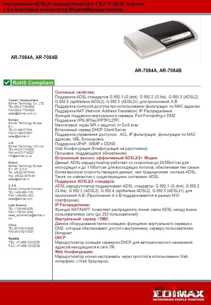 Улучшенный ADSL2+ маршрутизатор с 1 RJ-11 ADSL портом + 4-х портовый коммутатор Модем/Маршрутизатор AR-7084A, AR-7084B Taiwan / Headquarters Edimax Technology Co., LTD. TEL:886-2-7739-6888 FAX:886-2-7739-6887 sales@edimax.com.tw Europe Edimax Technol