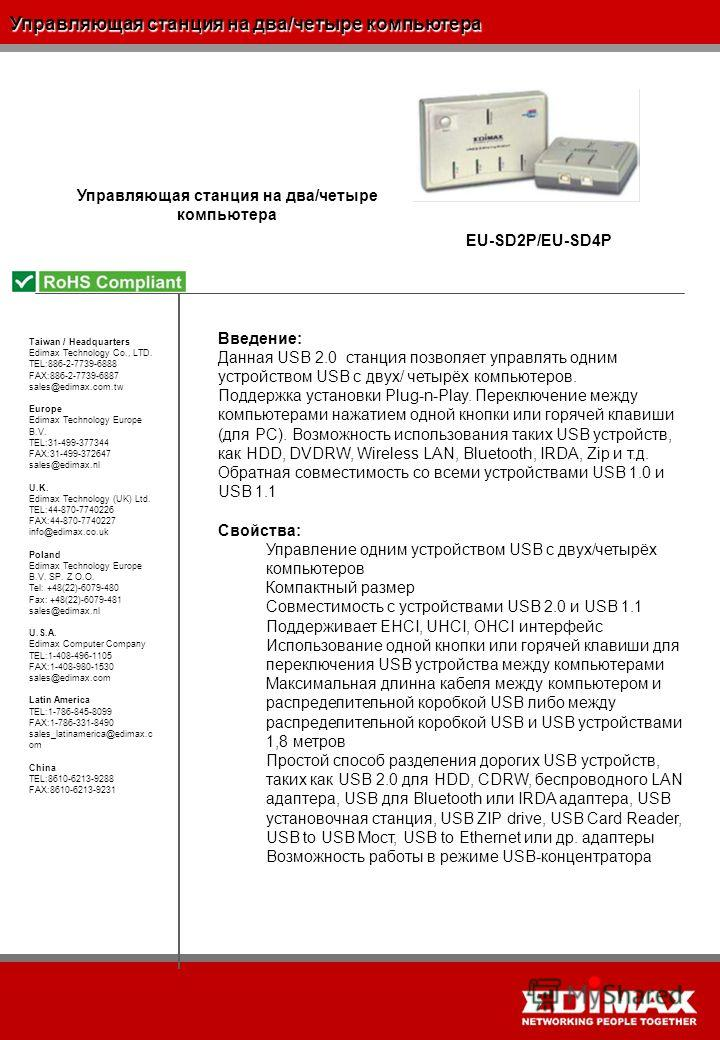 Управляющая станция на два/четыре компьютера EU-SD2P/EU-SD4P Taiwan / Headquarters Edimax Technology Co., LTD. TEL:886-2-7739-6888 FAX:886-2-7739-6887 sales@edimax.com.tw Europe Edimax Technology Europe B.V. TEL:31-499-377344 FAX:31-499-372647 sales@