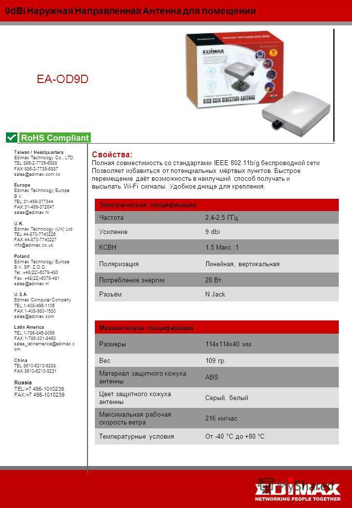 9dBi Наружная Направленная Антенна для помещений EA-OD9D Электрическая спецификация Частота2,4-2,5 ГГц Усиление9 dbi КСВН1.5 Макс.:1 ПоляризацияЛинейная, вертикальная Потребление энергии20 Вт РазъёмN Jack Taiwan / Headquarters Edimax Technology Co.,