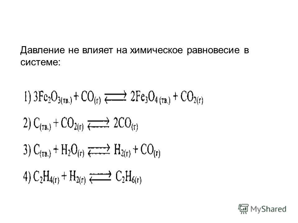 Давление не влияет на химическое равновесие в системе: