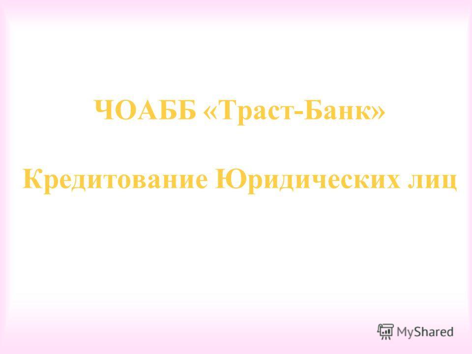 ЧОАББ «Траст-Банк» Кредитование Юридических лиц