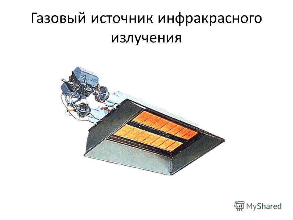 Газовый источник инфракрасного излучения