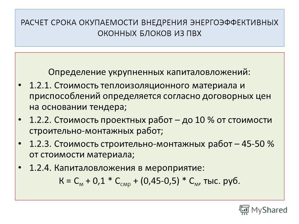 РАСЧЕТ СРОКА ОКУПАЕМОСТИ ВНЕДРЕНИЯ ЭНЕРГОЭФФЕКТИВНЫХ ОКОННЫХ БЛОКОВ ИЗ ПВХ Определение укрупненных капиталовложений: 1.2.1. Стоимость теплоизоляционного материала и приспособлений определяется согласно договорных цен на основании тендера; 1.2.2. Стои