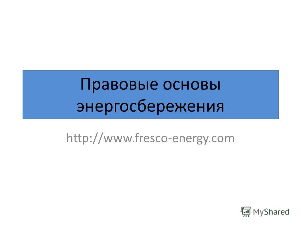 Правовые основы энергосбережения http://www.fresco-energy.com