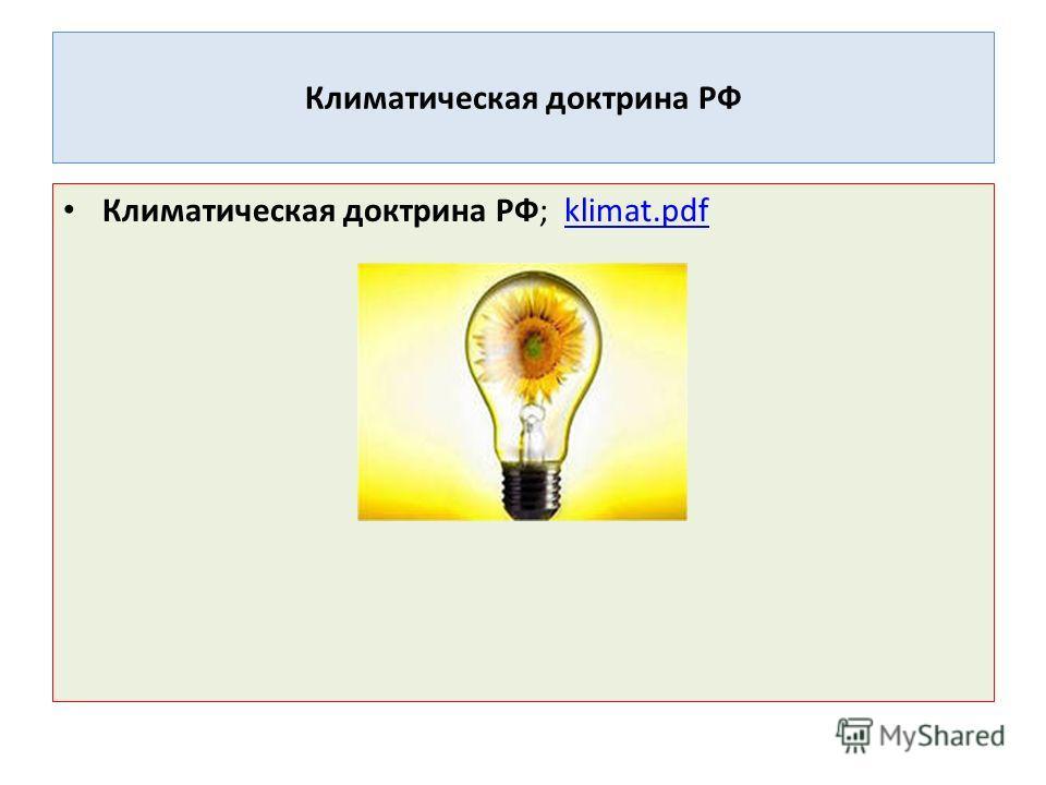 Климатическая доктрина РФ Климатическая доктрина РФ; klimat.pdfklimat.pdf