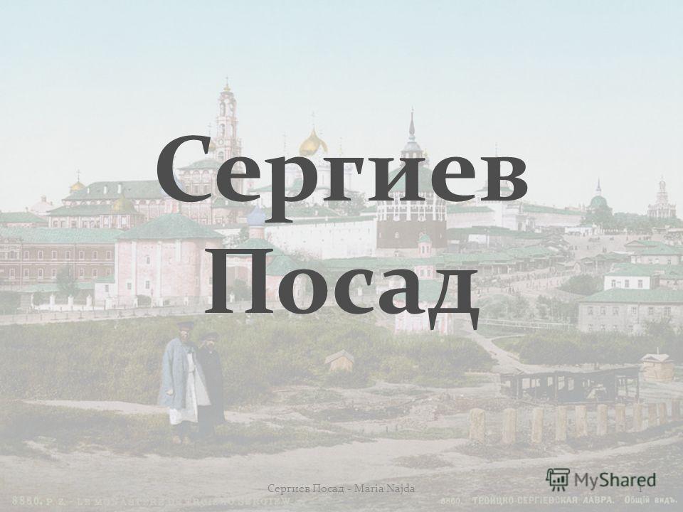 Сергиев Посад 1Сергиев Посад - Maria Najda