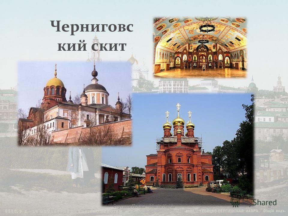 Черниговс кий скит 11Сергиев Посад - Maria Najda