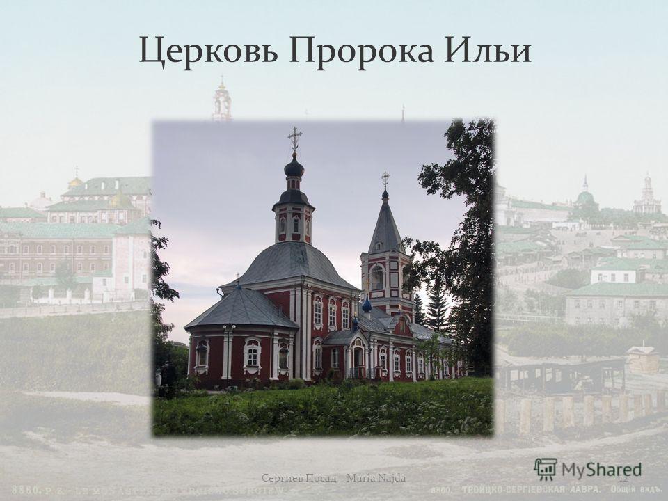 Церковь Пророка Ильи 12Сергиев Посад - Maria Najda