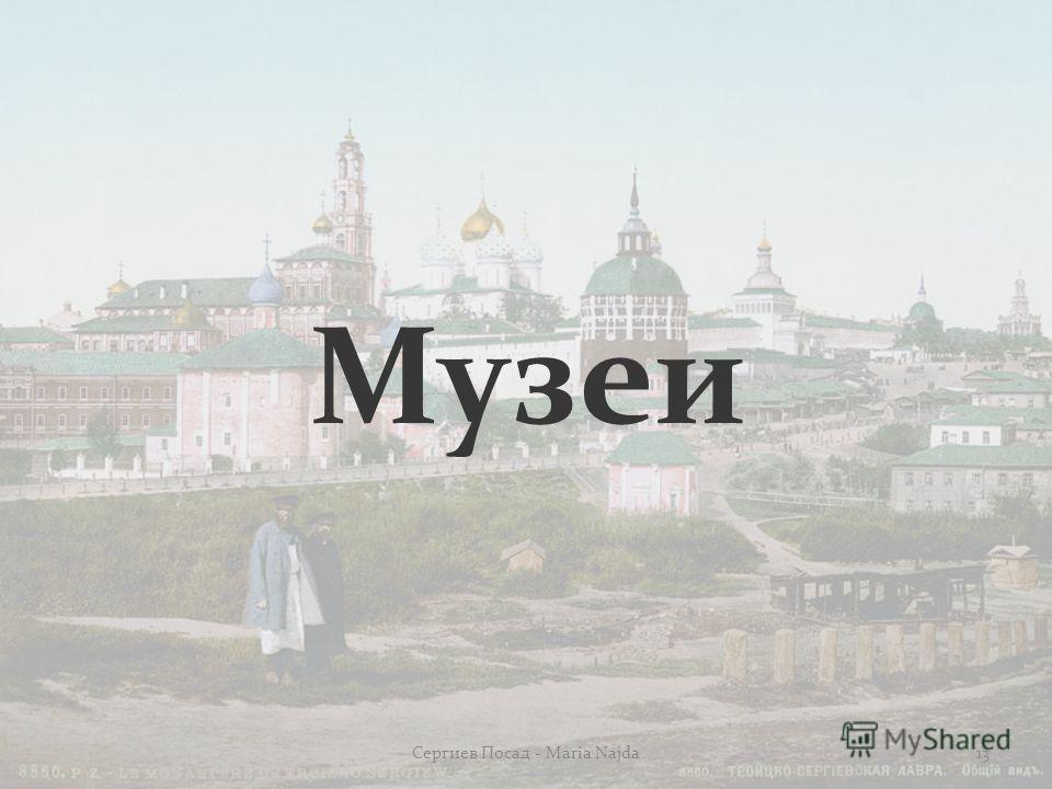 Музеи 13Сергиев Посад - Maria Najda
