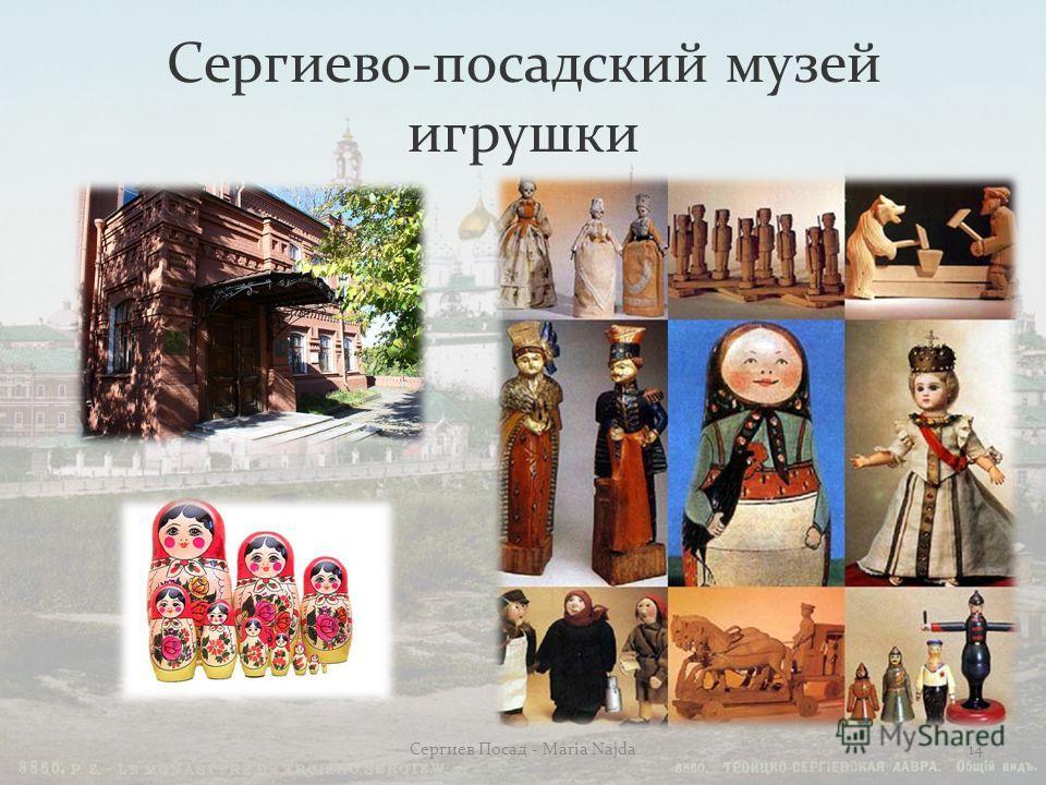 Сергиево-посадский музей игрушки 14Сергиев Посад - Maria Najda