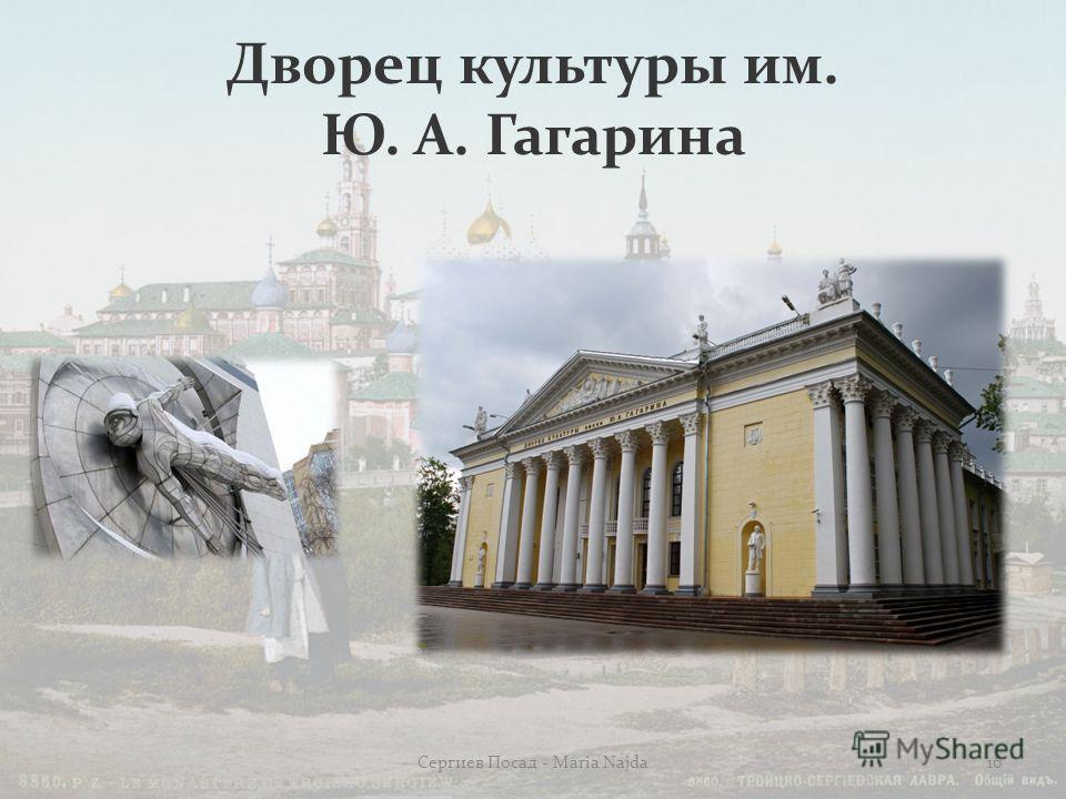 Дворец культуры им. Ю. А. Гагарина 16Сергиев Посад - Maria Najda