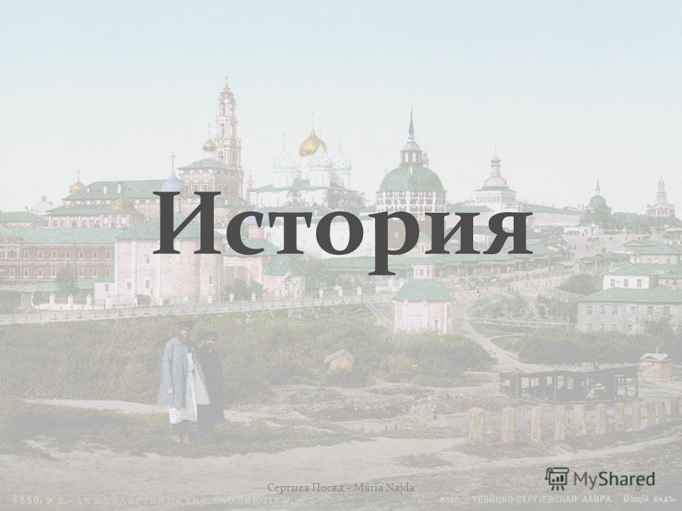 История 6Сергиев Посад - Maria Najda