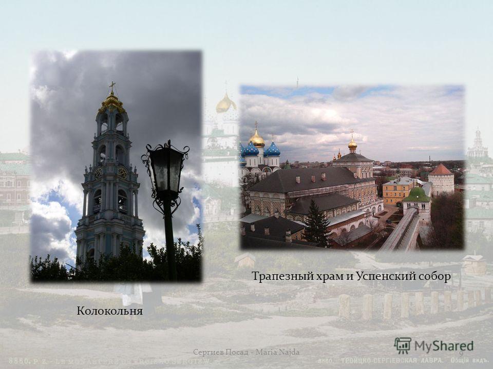 Колокольня Трапезный храм и Успенский собор 9Сергиев Посад - Maria Najda