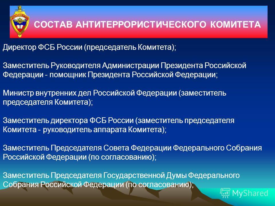 Схема координации деятельности противодействия терроризму в Российской Федерации