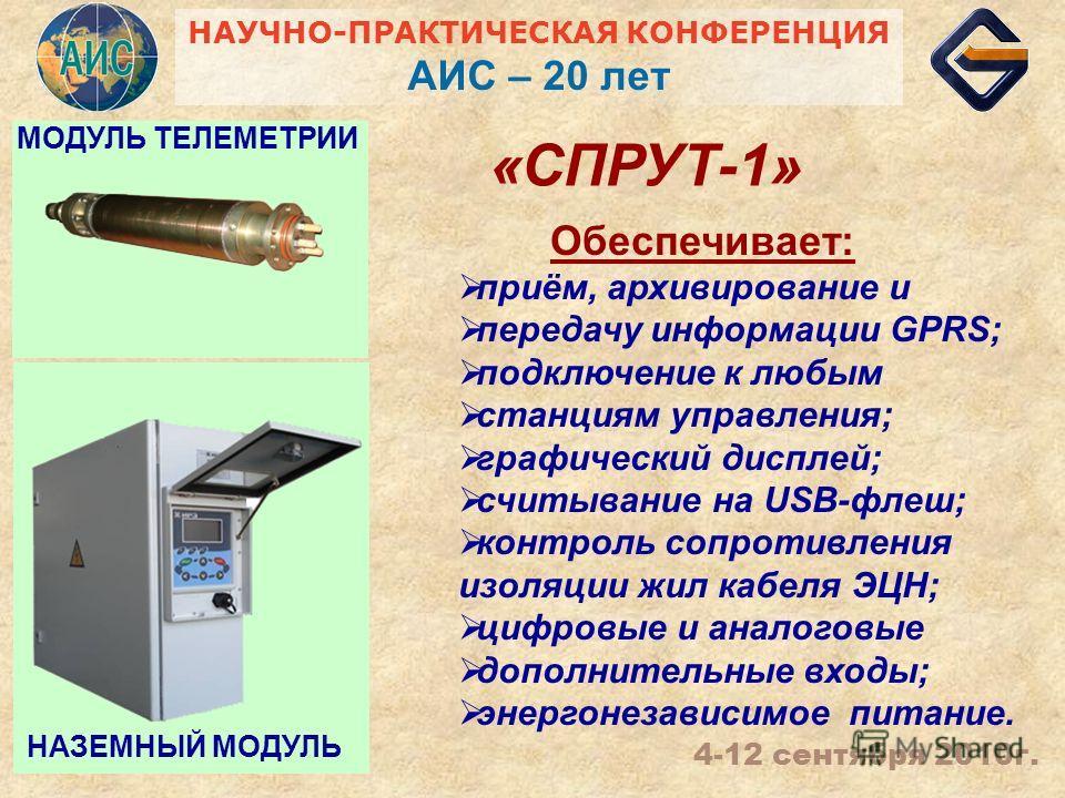 «СПРУТ-1» НАЗЕМНЫЙ МОДУЛЬ МОДУЛЬ ТЕЛЕМЕТРИИ Обеспечивает: приём, архивирование и передачу информации GPRS; подключение к любым станциям управления; графический дисплей; считывание на USB-флеш; контроль сопротивления изоляции жил кабеля ЭЦН; цифровые