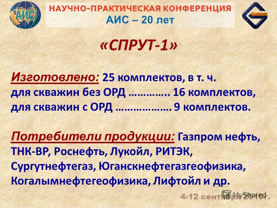 «СПРУТ-1» Изготовлено: 25 комплектов, в т. ч. для скважин без ОРД ………….. 16 комплектов, для скважин с ОРД ………………. 9 комплектов. Потребители продукции: Газпром нефть, ТНК-ВР, Роснефть, Лукойл, РИТЭК, Сургутнефтегаз, Юганскнефтегазгеофизика, Когалымнеф