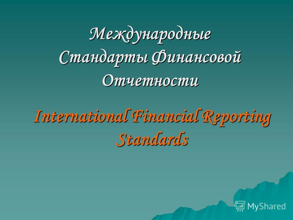 Международные Стандарты Финансовой Отчетности International Financial Reporting Standards