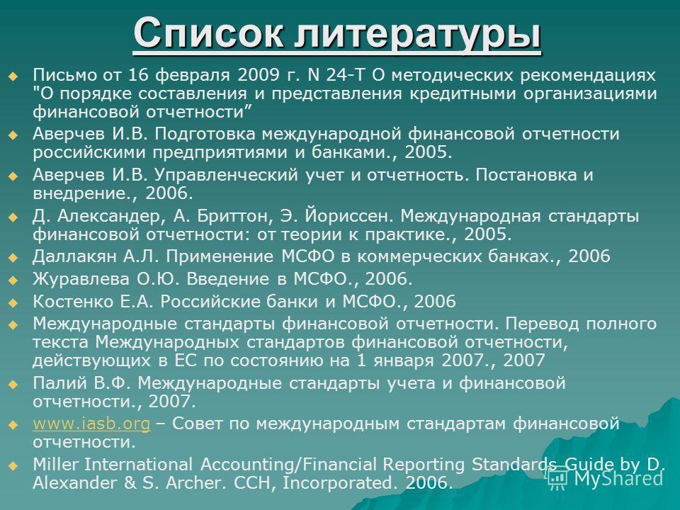 Список литературы Письмо от 16 февраля 2009 г. N 24-Т О методических рекомендациях