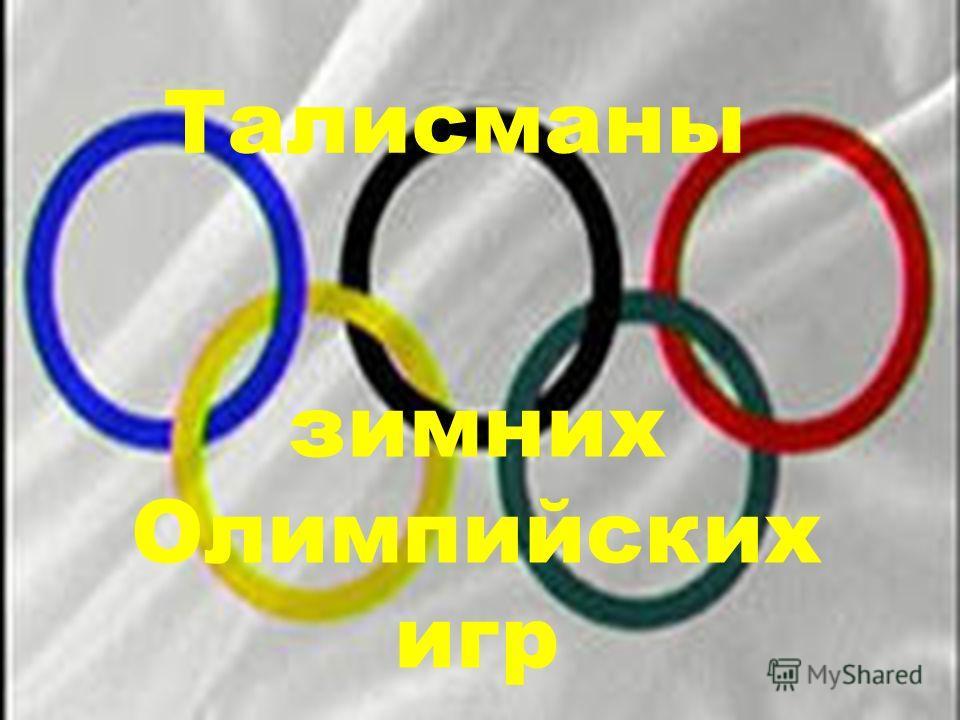 зимних Олимпийских игр Талисманы