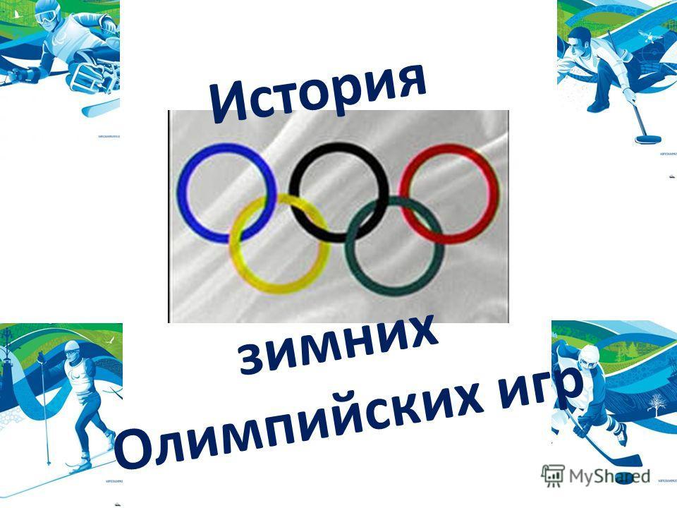 зимних Олимпийских игр История
