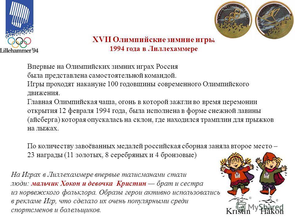 XVII Олимпийские зимние игры 1994 года в Лиллехаммере Впервые на Олимпийских зимних играх Россия была представлена самостоятельной командой. Игры проходят накануне 100 годовщины современного Олимпийского движения. Главная Олимпийская чаша, огонь в ко