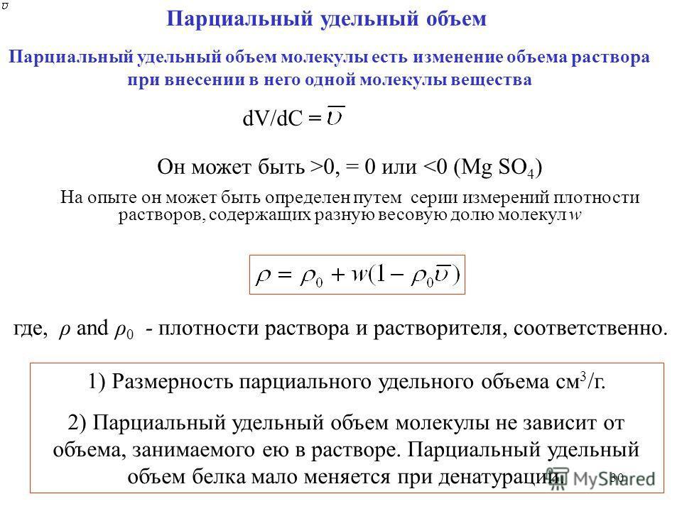 30 Парциальный удельный объем Парциальный удельный объем молекулы есть изменение объема раствора при внесении в него одной молекулы вещества dV/dC = Он может быть >0, = 0 или