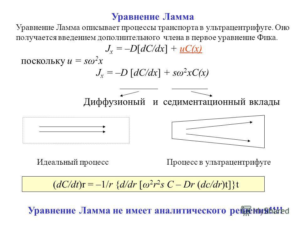 7 Уравнение Ламма Уравнение Ламма описывает процессы транспорта в ультрацентрифуге. Оно получается введением дополнительного члена в первое уравнение Фика. J x = –D[dC/dx] + uC(x) поскольку u = sω 2 x J x = –D [dC/dx] + sω 2 xC(x) Диффузионый и седим
