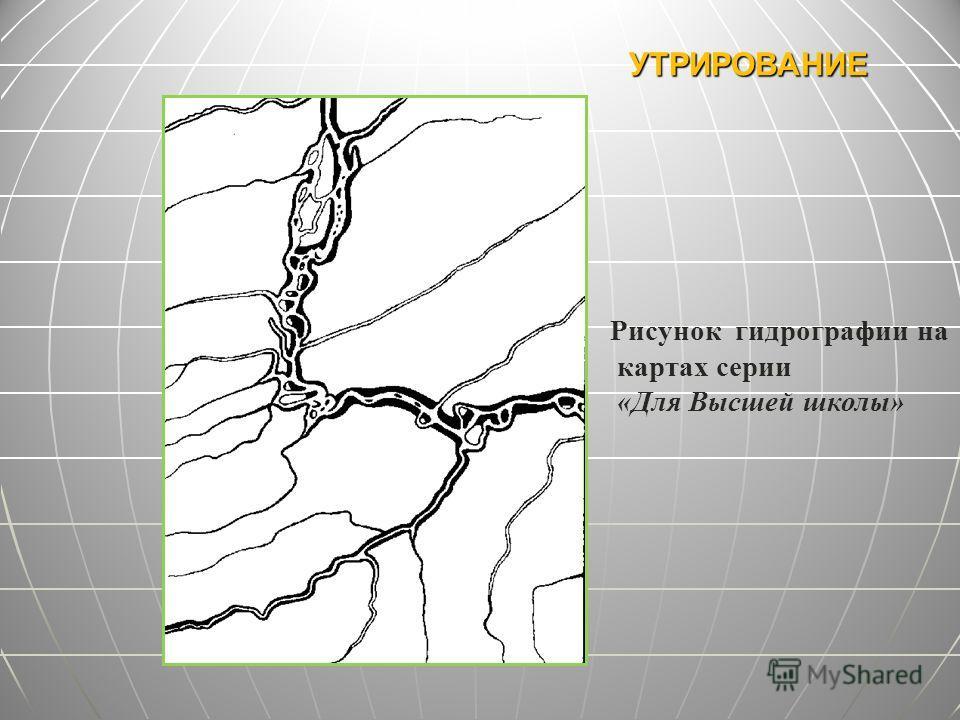 УТРИРОВАНИЕ Рисунок гидрографии на картах серии «Для Высшей школы»