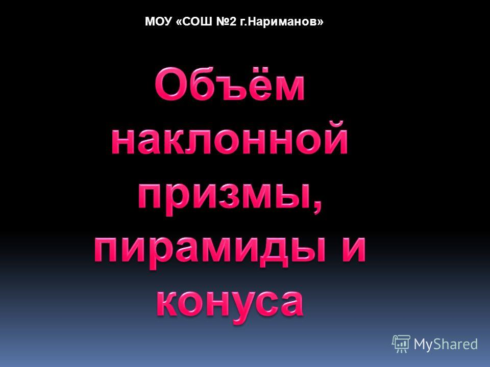 МОУ «СОШ 2 г.Нариманов»
