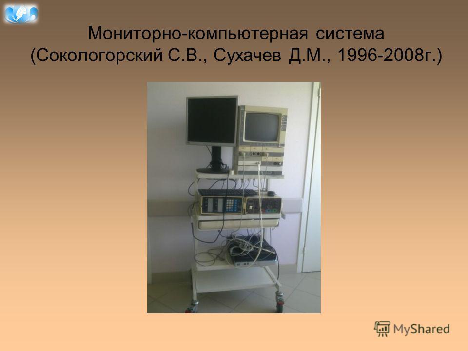 Мониторно-компьютерная система (Сокологорский С.В., Сухачев Д.М., 1996-2008г.)