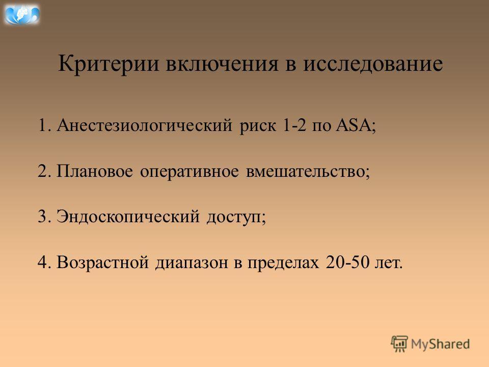 Критерии включения в исследование 1. Анестезиологический риск 1-2 по ASA; 2. Плановое оперативное вмешательство; 3. Эндоскопический доступ; 4. Возрастной диапазон в пределах 20-50 лет.