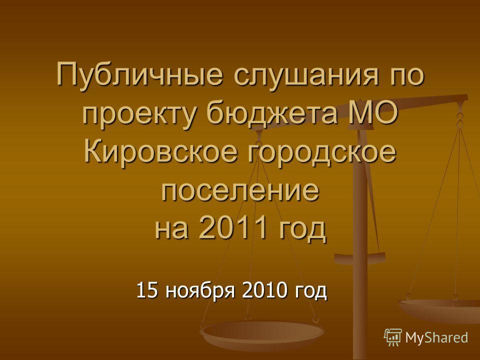 Публичные слушания по проекту бюджета МО Кировское городское поселение на 2011 год 15 ноября 2010 год