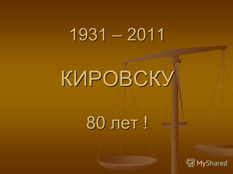 1931 – 2011 КИРОВСКУ 80 лет !