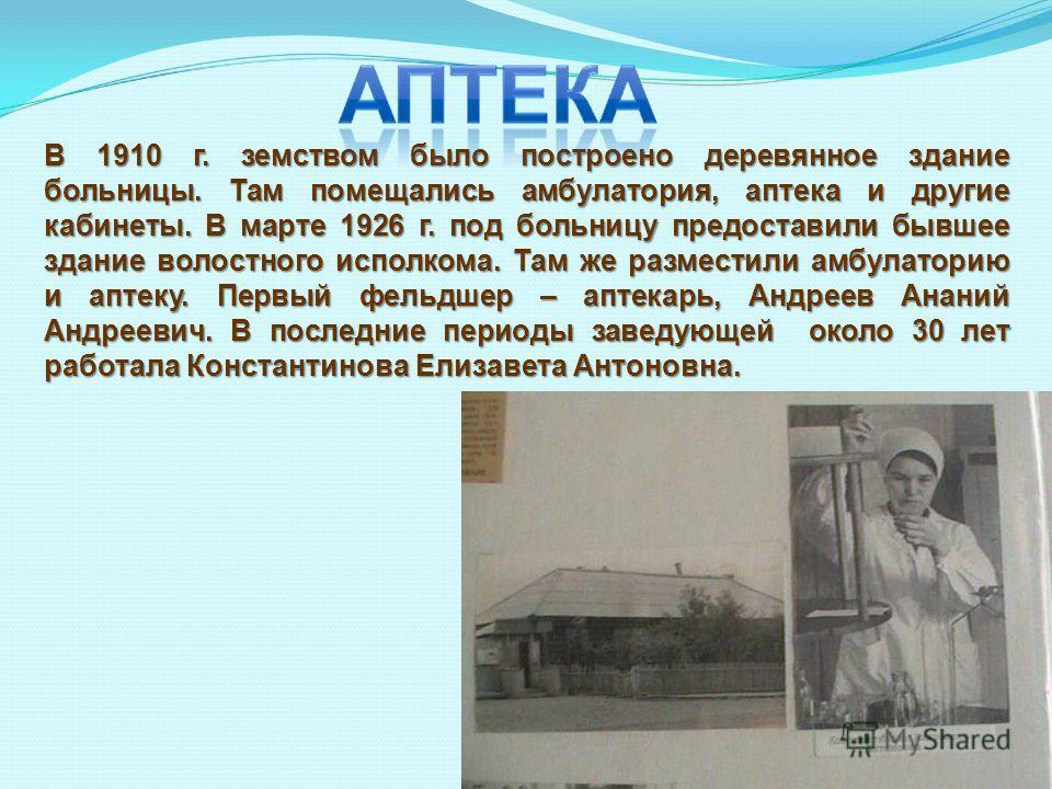В 1910 г. земством было построено деревянное здание больницы. Там помещались амбулатория, аптека и другие кабинеты. В марте 1926 г. под больницу предоставили бывшее здание волостного исполкома. Там же разместили амбулаторию и аптеку. Первый фельдшер