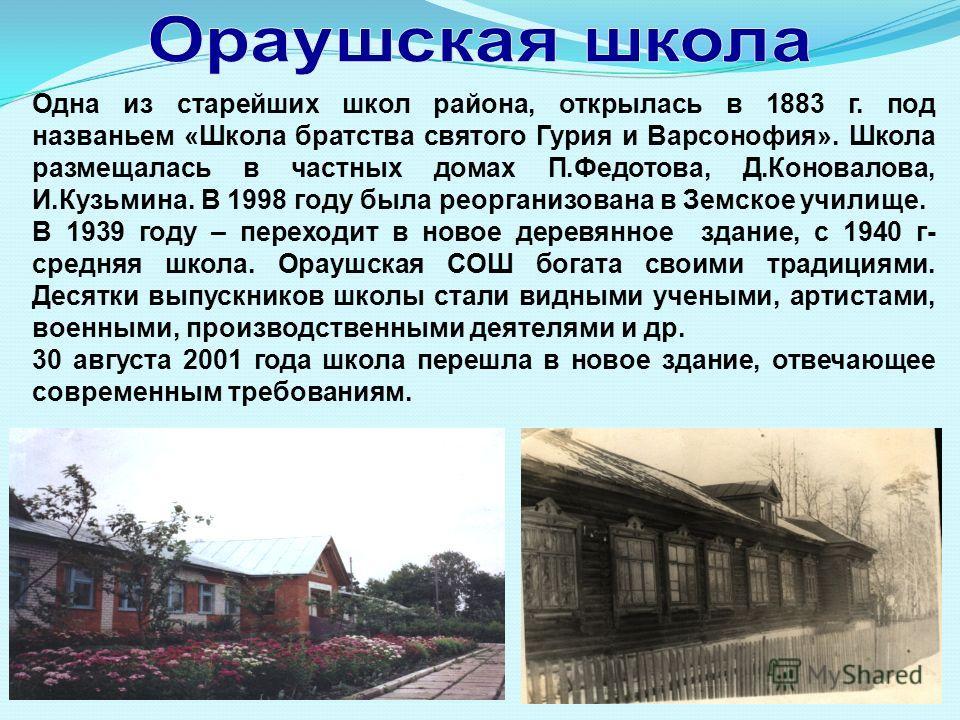 Одна из старейших школ района, открылась в 1883 г. под названьем «Школа братства святого Гурия и Варсонофия». Школа размещалась в частных домах П.Федотова, Д.Коновалова, И.Кузьмина. В 1998 году была реорганизована в Земское училище. В 1939 году – пер