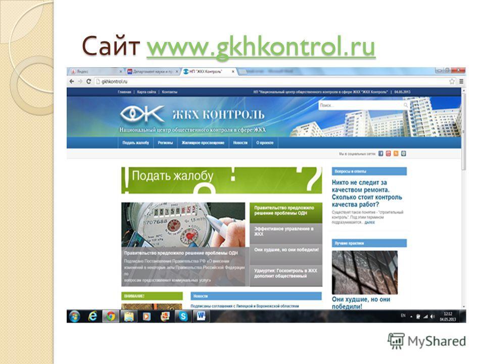 Сайт www.gkhkontrol.ru www.gkhkontrol.ruwww.gkhkontrol.ru