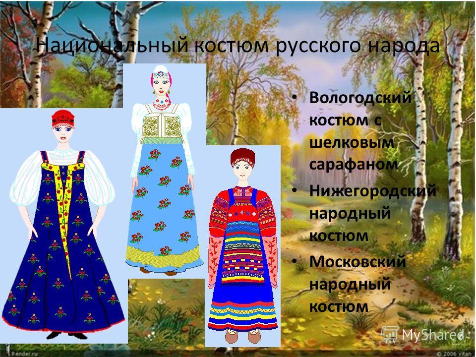 Национальный костюм русского народа Вологодский костюм с шелковым сарафаном Нижегородский народный костюм Московский народный костюм