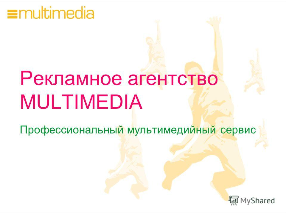 Рекламное агентство MULTIMEDIA Профессиональный мультимедийный сервис