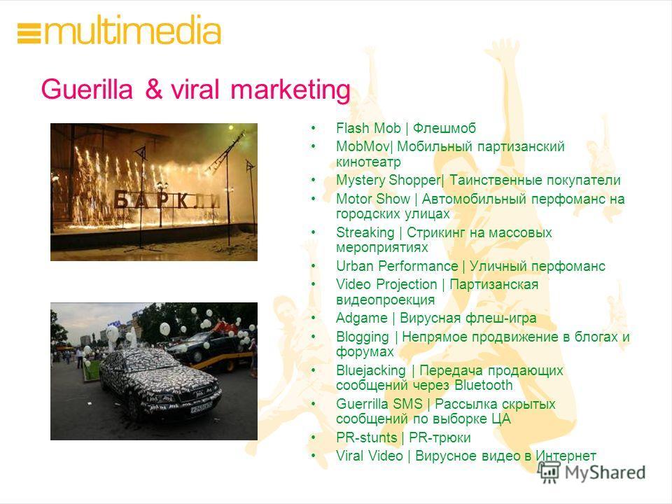 Guerilla & viral marketing Flash Mob | Флешмоб MobMov| Мобильный партизанский кинотеатр Mystery Shopper| Таинственные покупатели Motor Show | Автомобильный перфоманс на городских улицах Streaking | Стрикинг на массовых мероприятиях Urban Performance