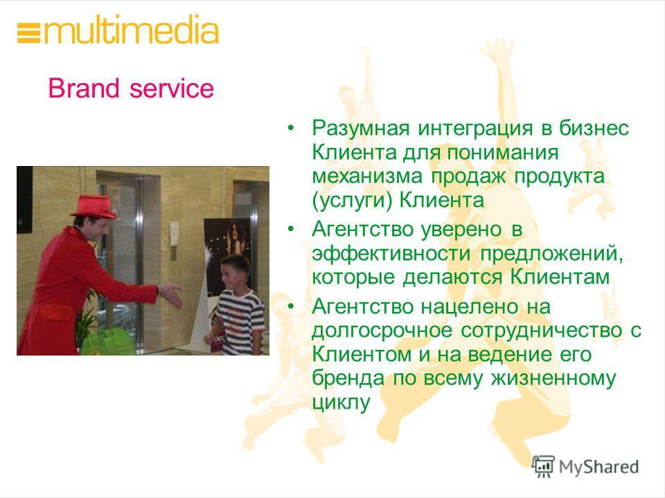 Brand service Разумная интеграция в бизнес Клиента для понимания механизма продаж продукта (услуги) Клиента Агентство уверено в эффективности предложений, которые делаются Клиентам Агентство нацелено на долгосрочное сотрудничество с Клиентом и на вед