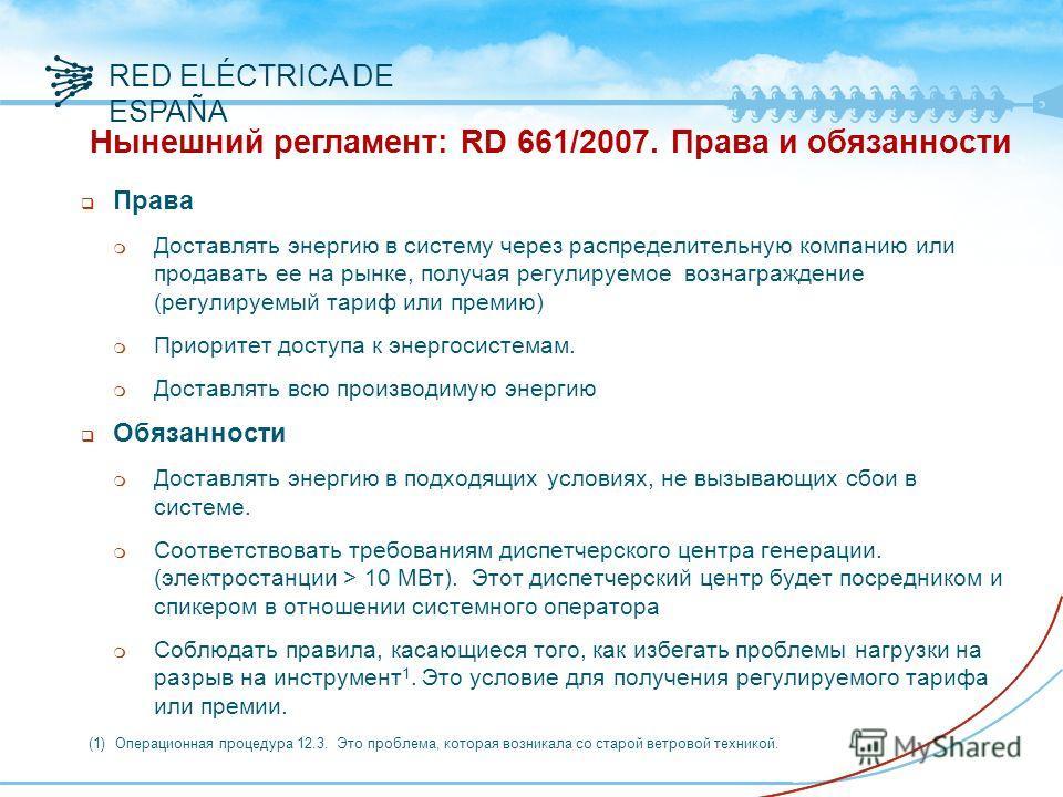 RED ELÉCTRICA DE ESPAÑA q Права m Доставлять энергию в систему через распределительную компанию или продавать ее на рынке, получая регулируемое вознаграждение (регулируемый тариф или премию) m Приоритет доступа к энергосистемам. m Доставлять всю прои