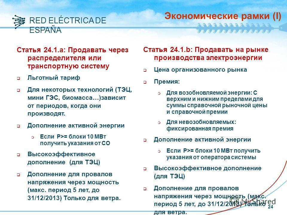 RED ELÉCTRICA DE ESPAÑA Статья 24.1.a: Продавать через распределителя или транспортную систему q Льготный тариф q Для некоторых технологий (ТЭЦ, мини ГЭС, биомасса…)зависит от периодов, когда они производят. q Дополнение активной энергии m Если P>= б