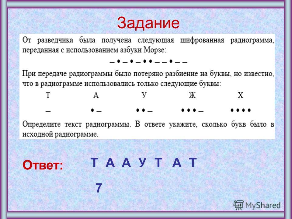Задание Ответ: TTАТУАА 7